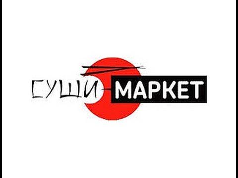 Омский Обзор | Доставка из СУШИ МАРКЕТА