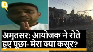 Amritsar Train Accident: फरार चल रहा Dussehra आयोजक आया सामने, खुद को बेकसूर बताया | Quint Hindi
