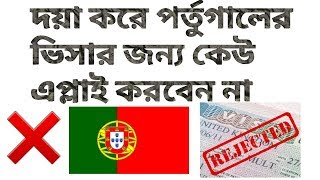 Portugal visa refused,what is the reason