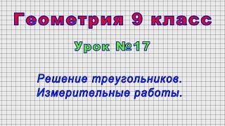 Геометрия 9 класс (Урок№17 - Решение треугольников. Измерительные работы.)