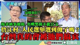 【精彩】楊秋興拿酒事酸韓、名嘴黑韓不批公文 詹江村:人民選舉選到傻了嗎?台灣真的會被他們搞衰!