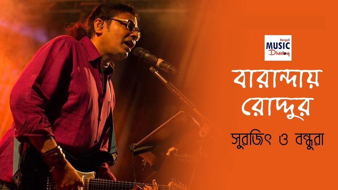 baranday roddur bhoomi mp3 song