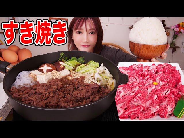 【大食い】すき焼きを食べる!甘辛いタレと卵がからまったお肉オンザご飯は至高[ほろよい白いサワー]4kg[8000kcal]【木下ゆうか】