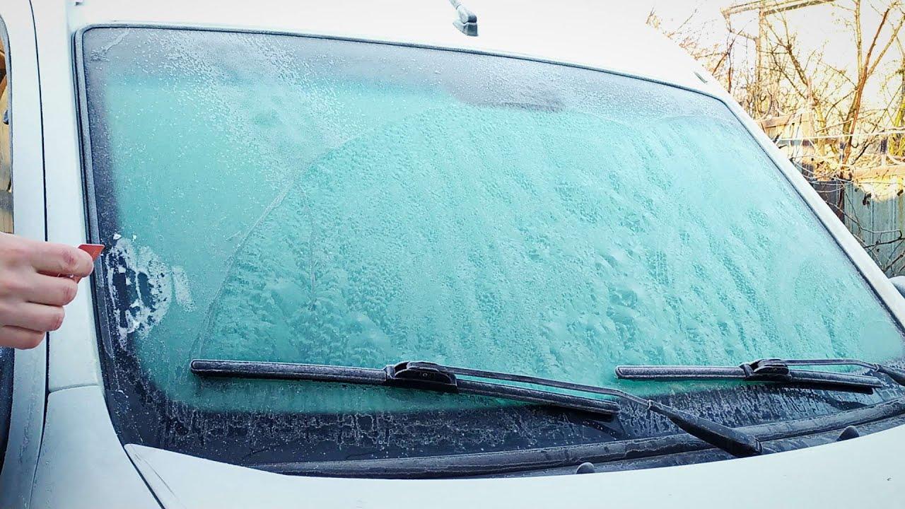 как легко очистить от иния  стекла автомобиля