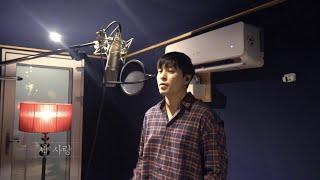 [녹음실 LIVE] 이진성 - 새 사랑 (원곡 : 송하예)