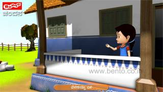 Nai Mari Nai Mari 3D Kannada Nursery Rhymes Full Song HD lauched by Mr.Puneeth Rajkumar