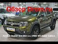 Renault Duster 2018 2.0 (143 л.с.) 4WD MT Dakar Edition - видеообзор