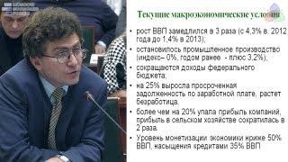 Макроэкономическая Секция 2013 часть 4