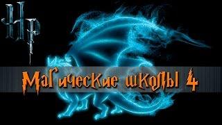Магические школы мира Гарри Поттера - Часть 4