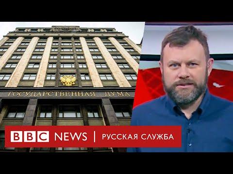 Станет ли Россия страной иностранных агентов? | Новости