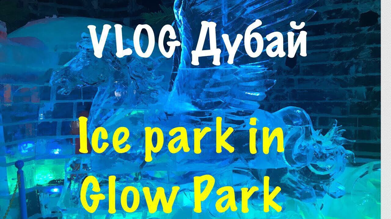 VLOG  Дубай   Ледяной парк в Парке светящихся фигур   Ice park in Glow park 34f16325c7e
