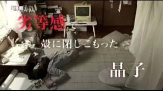 Shokuzai ( 2012 ) Dorama Trailer