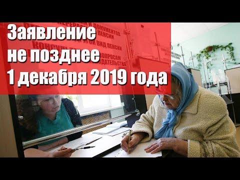 Это заявление пенсионеры должны написать не позднее 1 декабря 2019 года