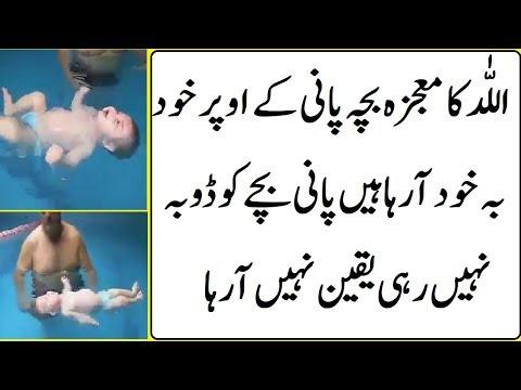 Allah Ka Mojza | Miracle of Allah