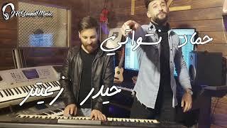 أغنية والله شكلي حبيتك كاملة - حماده نشواتي