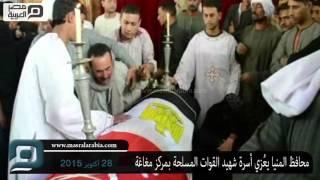 مصر العربية |محافظ المنيا يعُزي أسرة شهيد القوات المسلحة بمركز مغاغة