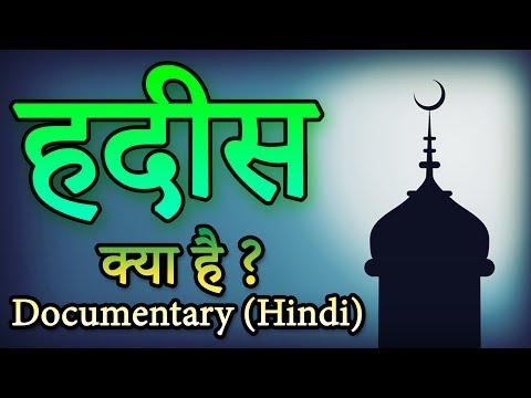 Hadees हदीस क्या है? What is Hadees Documentary (Hindi)