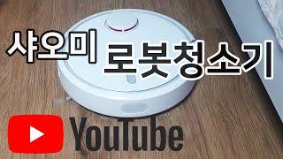 로봇청소기 원테이크 리얼후기 샤오미 1세대리뷰 사용기