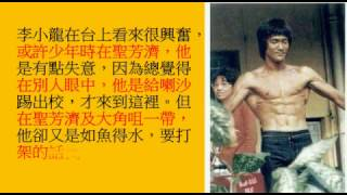 SFXC 李小龍回母校聖芳濟書院頒獎 1973年3月13日
