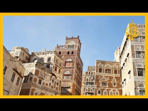 تدمر الكثير منها جراء الأمطار.. مناشدات لليونسكو لإنقاذ أبنية صنعاء التاريخية ????  - نشر قبل 35 دقيقة