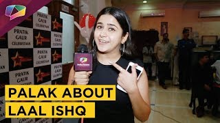 Palak Jain Shares About Working With Rohan Mehra In Laal Ishq | Exclusive