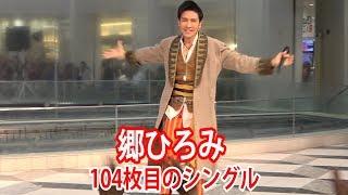 郷ひろみ104枚目のシングル 新曲「JAN JAN JAPANESE」発売記念イベント【日刊スポーツ】