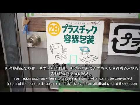 Kamikatsu Zero Waste Town Japan