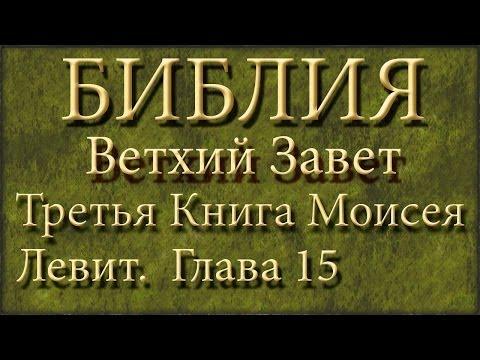 Слушать книгу старого завета Левит на mp3 - Библия онлайн
