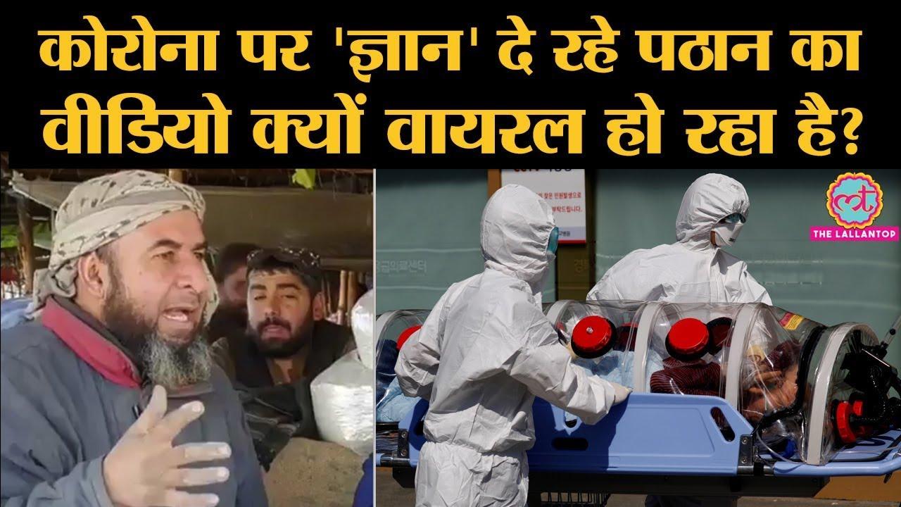 Coronavirus से जुड़ा Video Viral हो रहा है, जिसमें Pakistan का एक Pathan China पर गुस्सा रहा है