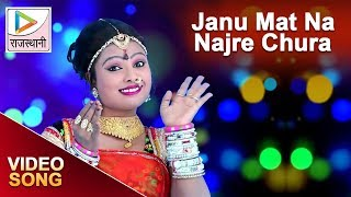 Repeat youtube video Janu Mat Na Najre Chura | New Raju Rawal Song 2017 | Rajasthani Romantic Song