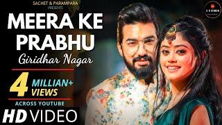 Meera ke Prabhu Giridhar Nagar | #Sachet and #Parampara | mira ke prabhu giridhar nagar | #YouTube