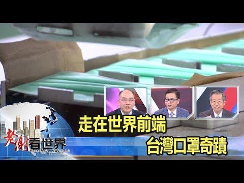 .台灣的安控產業有沒有「國家隊」?