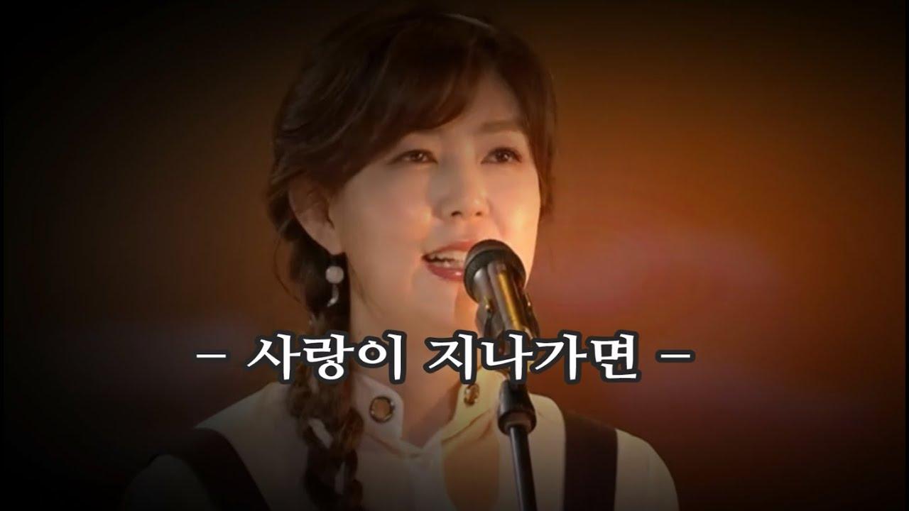 """이문세 """"사랑이 지나가면~--(김희진)~"""