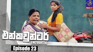 Encounter - එන්කවුන්ටර් | Episode 23 | 10 - 06 - 2021 | Siyatha TV Thumbnail