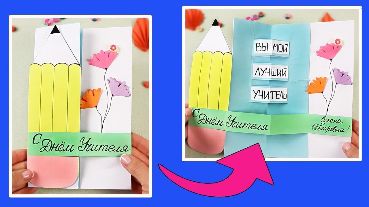 Потрясающая 3Д Открытка ПОДАРОК на День учителя!