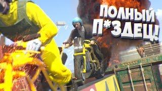 ПОЛНЫЙ П*ЗДЕЦ В GTA ONLINE! (УГАР, ЭПИК, БАГИ) #115