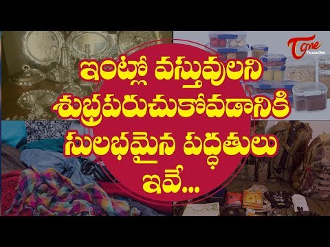 Easy Ways To Clean Things In Home | House Tips In Telugu