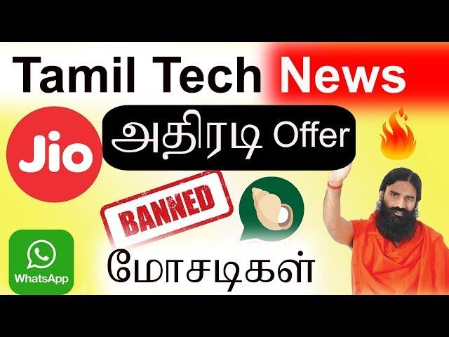 அதிரடி Jio Offer Tamil  | Vivo Y83 Tamil | Patanjali App மோசடிகள்