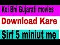 Koi bhi Gujarati movies download Kare sirf 5miniuts
