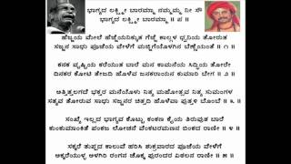 Bhagyada lakshmi Baramma Karaoke Track
