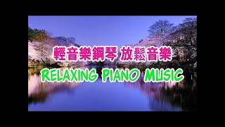 放松的音乐2018  - 器乐爱情歌曲钢琴封面 - 旋律让你沉默和思考 || Relaxing Piano Music