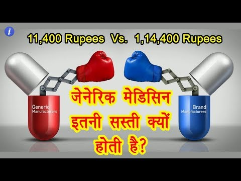 Why are generic drugs cheaper? | By Ishan [Hindi]