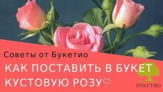 Как поставить кустовую розу в свадебный букет в тейпированной технике