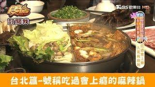 【台北】號稱吃過會上癮的人氣麻辣鍋!鼎旺麻辣鴛鴦火鍋 食尚玩家