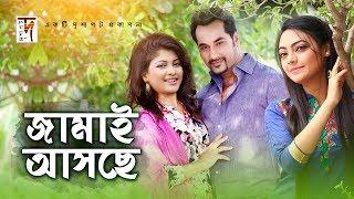 Bangla Romantic Drama   Jamai Asche   ft Sojol, Sarika, Ishana, Fazlur Rahman Babu   HD1080p   2018