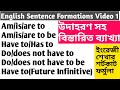 Sentence Formations in English Grammar || Present & Future Infinitive || Explanation with Examples