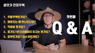 저의 첫번째 Q&A 영상입니다~ 많이 늦었습니다. 좋은 밤 되세요.