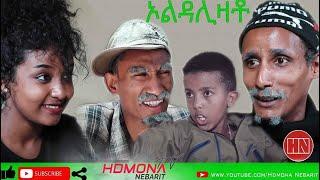 HDMONA - ኦልዳሊዛቶ ብ ሰመረ ተስፋልደት (ትርፉ) Oldalizato by Sereme Tesfaldet (Trfu) - New Eritrean Comedy 2019
