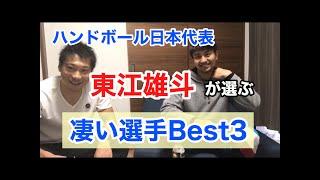 【ハンドボール日本代表】東江雄斗が選ぶすごい選手Best3‼
