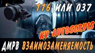 ДМРВ 116 или 037 ВЗАИМОЗАМЕНЯЕМОСТЬ